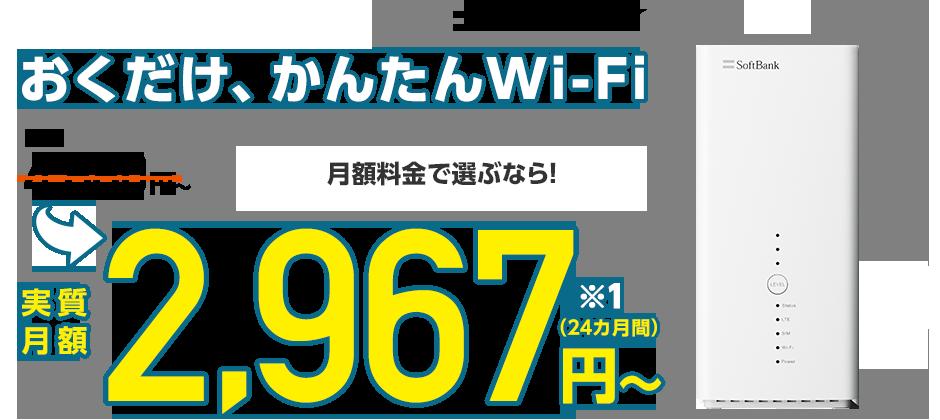 おくだけ かんたん Wi-Fi月額料金で選ぶなら! 実質月額2,967円〜
