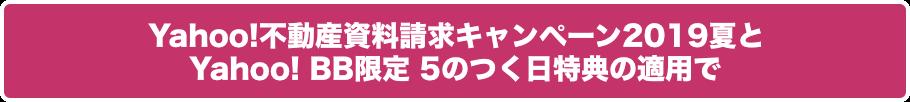 Yahoo!不動産資料請求キャンペーン2019夏とYahoo! BB限定 5のつく日特典の適用で