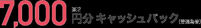 7,000円分キャッシュバック※2(普通為替)