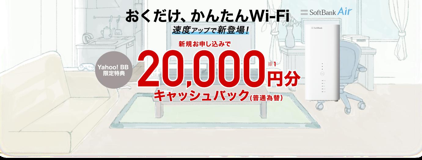 おくだけ、かんたんWi-Fi 速度アップで新登場! Yahoo! BB 限定特典 新規お申し込みで20,000円分キャッシュバック(普通為替)※1 SoftBank Air