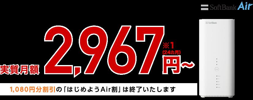 おくだけ、かんたんWi-Fi SoftBank Air 実質月額2,967円※〜(24カ月)1,080円分割引の「はじめようAir割」は終了いたします