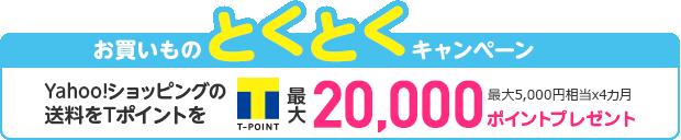 お買いものとくとくキャンペーン Yahoo!ショッピングの送料をTポイントプレゼント20,000ポイント最大5,000円相当x4カ月