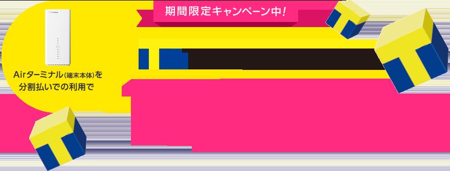 期間限定キャンペーン中!Airターミナル(端末本体)を分割払いでの利用でT-POINT15,000ポイントプレゼント