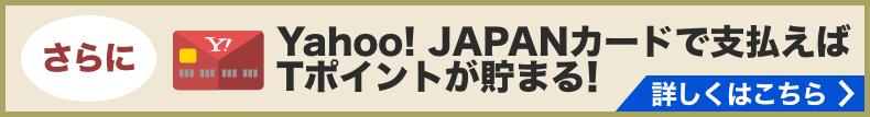 さらにYahoo! JAPANカードで支払えばTポイントが貯まる! 詳しくはこちら