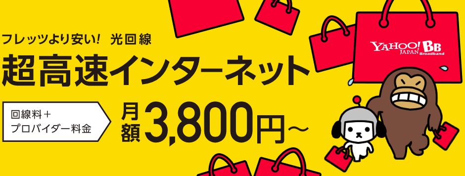 フレッツより安い!光回線超高速インターネット回線料+プロバイダー料金月額3,800円〜