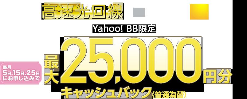 高速光回線 SoftBank 光 Yahoo! BB限定 毎月5日、15日、25日にお申し込みで 最大25,000円分*キャッシュバック(普通為替)