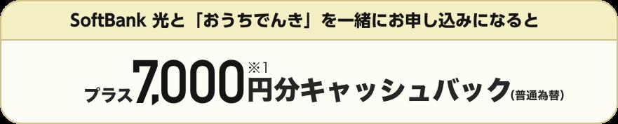 SoftBank 光と「おうちでんき」を一緒にお申し込みになると プラス7,000円分※1キャッシュバック(普通為替)