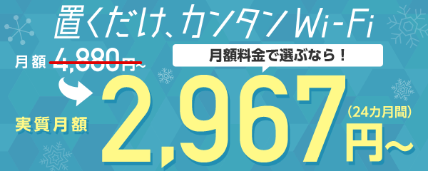置くだけかんたんWi-FiSoftBank Air(ソフトバンクエアー)月額料金で選ぶなら! 実質月額2,967円〜(24カ月間)