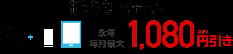 おうち割光セットSoftBank 光(ソフトバンク光)+スマホまたはタブレット永年毎月最大1,080円(税込)引き