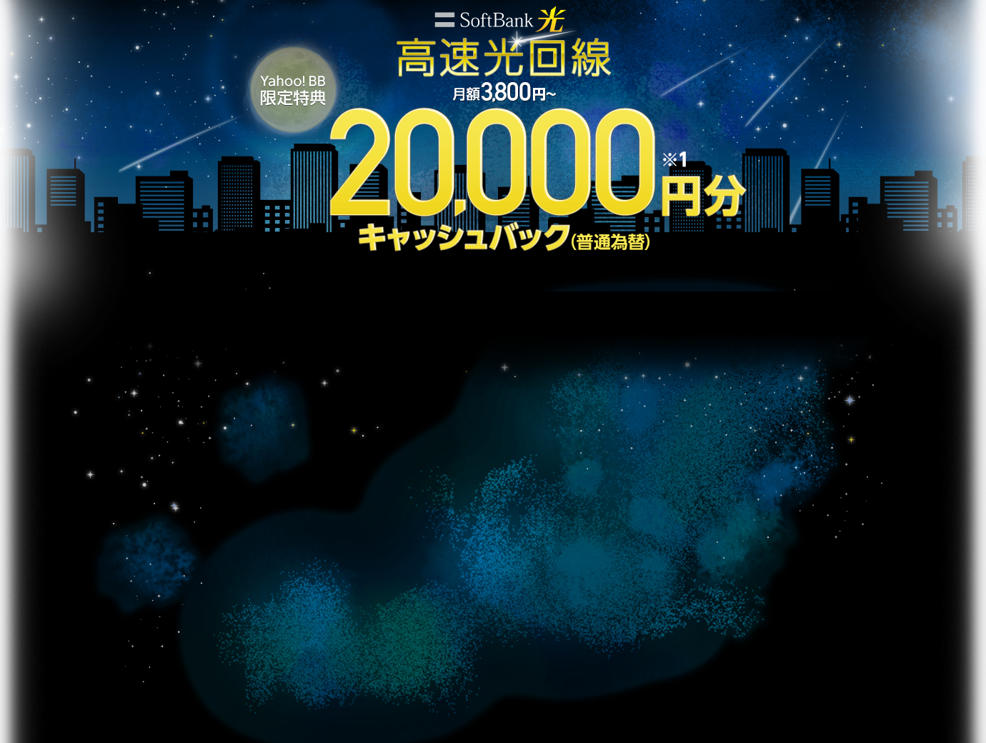SoftBank 光 高速光回線 月額3,800円~ Yahoo! BB 限定特典 20,000円分キャッシュバック(普通為替) ※1