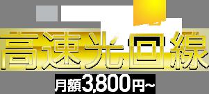 SoftBank 光 高速光回線