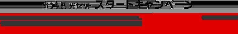 おうち割光セットスタートキャンペーン他社スマホ・ケータイ解約金相当額を通信料から10,260円分還元(10カ月間)