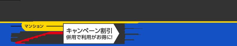 家族がとくする!  光高速インターネットマンション月額4,100円がキャンペーン割引併用で利用がお得に!実質月額3,059円〜(24カ月間)