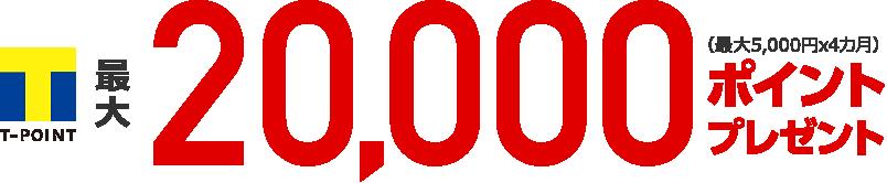 Tポイント最大20,000ポイントプレゼント(最大5,000円x4カ月)