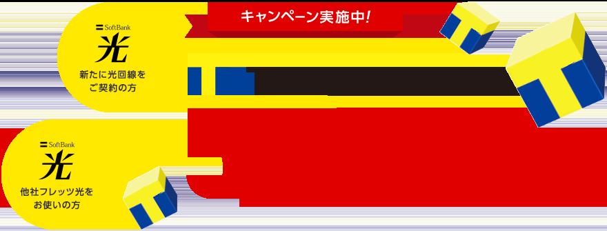 キャンペーン実施中!新たに光回線(SoftBank 光)をご契約の方他社フレッツ光をお使いの方T-POINT5,500ポイントプレゼント