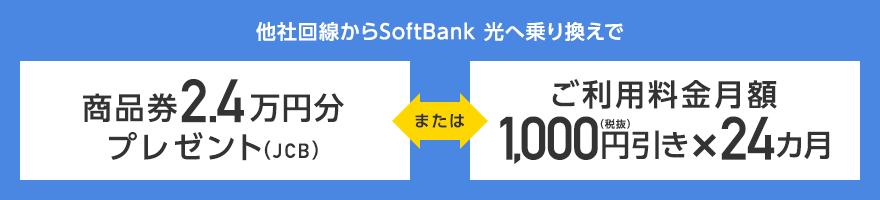 他社回線からSoftBank 光へ乗り換えで商品券2.4万円分プレゼント(JCB)またはご利用料金月額1,000円引き(税抜)✕24カ月
