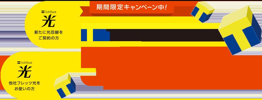 期間限定キャンペーン中!新たに光回線(SoftBank 光)をご契約の方他社フレッツ光をお使いの方T-POINT5,000ポイントプレゼント