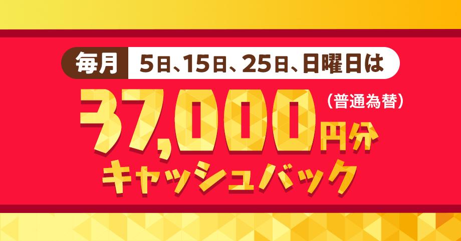 毎月5日、15日、25日、日曜日は37,000円分キャッシュバック(普通為替)
