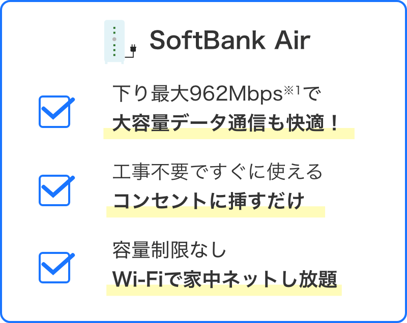 SoftBank Air 下り最大962Mbps※1で大容量データ通信も快適!工事不要ですぐに使える。コンセントに挿すだけ。容量制限なし。Wi-Fiで家中ネットし放題