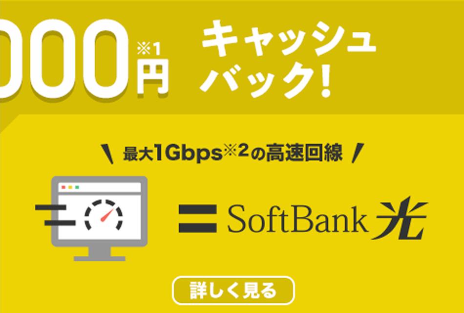 最大1Gbps※2の高速回線 SoftBank 光 詳しく見る