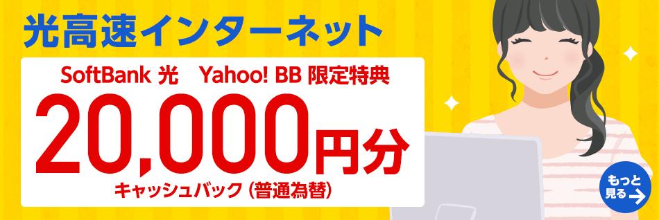 光高速インターネットSoftBank 光 Yahoo! BB限定特典20,000円分キャッシュバック(普通為替)もっと見る