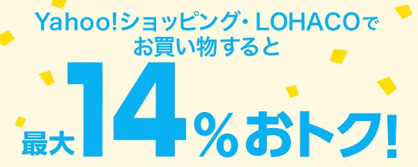 Yahoo!ショッピング・LOHACOでお買い物すると最大14%おトク!