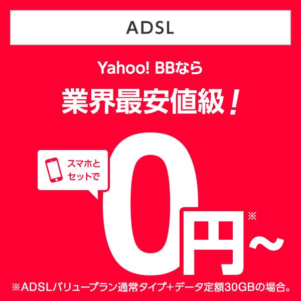 ADSL Yahoo! BBなら業界最安値級!スマホとセットで0円〜※ADSLバリュープラン通常タイプ+データ定額30GBの場合