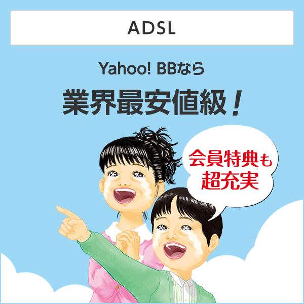ADSL Yahoo! BBなら業界最安値級!会員特典も超充実