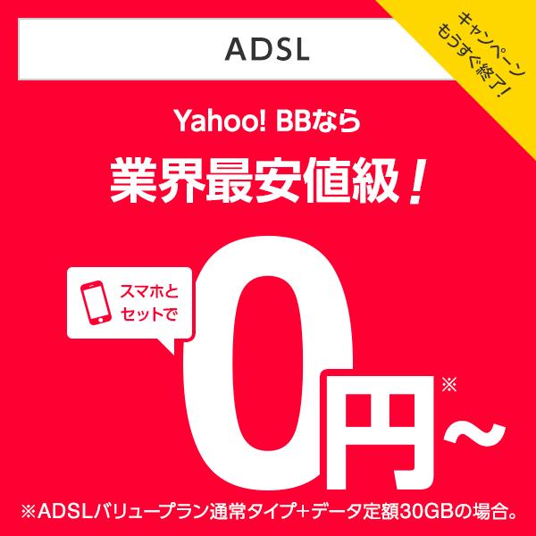 キャンペーンもうすぐ終了!ADSL Yahoo! BBなら業界最安値級!スマホとセットで0円〜※ADSLバリュープラン通常タイプ+データ定額30GBの場合