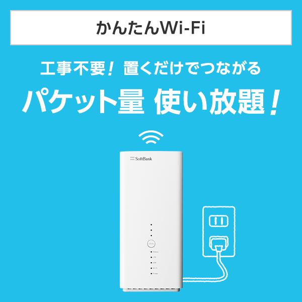 かんたんWi-Fi/SoftBankAir(ソフトバンクエアー)工事不要! 置くだけでつながるパケット量使い放題!