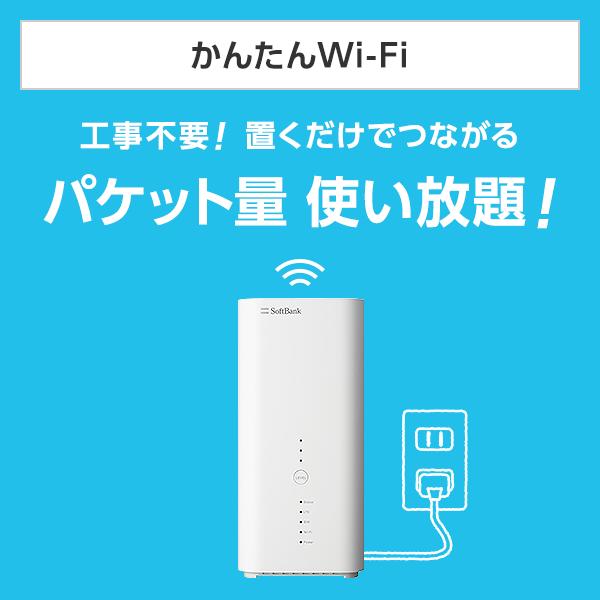 かんたんWi-Fi/SoftBank Air(ソフトバンクエアー)工事不要! 置くだけでつながるパケット量使い放題!
