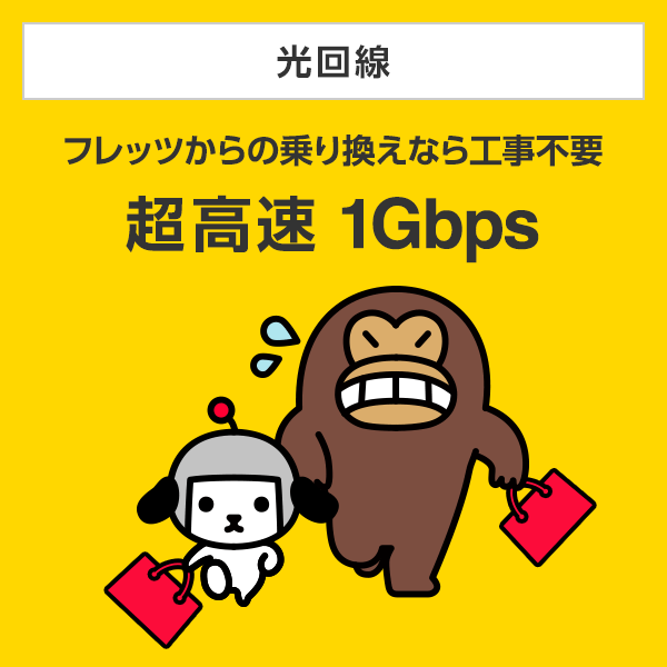 光回線/SoftBank光(ソフトバンク光)フレッツからの乗り換えなら工事不要超高速1Gbps