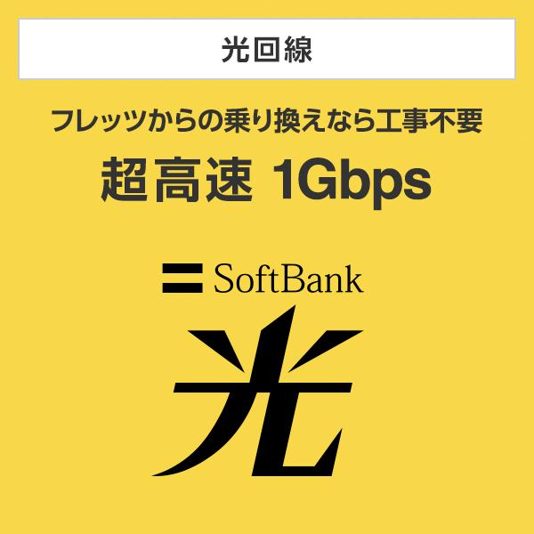 光回線/SoftBank 光(ソフトバンク光)フレッツからの乗り換えなら工事不要超高速1Gbps