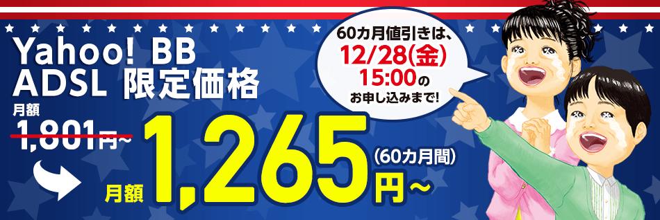 60カ月値引きは、12/28(金)のお申し込みまで! Yahoo! BB ADSL限定価格限定月額1,265円〜(60カ月間)