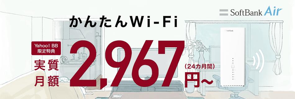 SoftBank Air かんたんWi-Fi Yahoo BB! 限定特典実質月額2,967円〜(24カ月間)