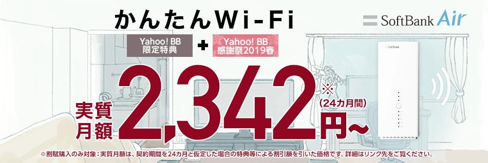 SoftBank Air かんたんWi-Fi Yahoo! BB 限定特典+Yahoo! BB 感謝祭2019春実質月額2,342円※〜(24カ月間)※割賦購入のみ対象:実質月額は、契約期間を24カ月と仮定した場合の特典等による割引額を引いた価格です。詳細はリンク先をご覧ください。