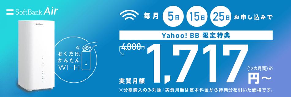 SoftBank Air おくだけ、かんたんWi-Fi 毎月5日、15日、25日にお申し込みで Yahoo! BB限定特典 4,880円が実質月額1,717円〜※(12カ月間) ※分割購入のみ対象:実質月額は基本料金から特典分を引いた価格です。