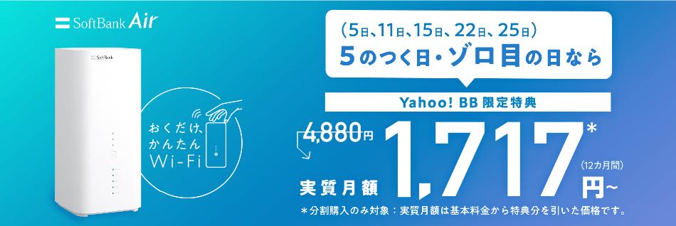 おくだけ、かんたんWi-Fi SoftBank Air 基本月額料金4,880円が Yahoo! BB限定 5のつく日・ゾロ目の日なら 実質月額1,717円〜※(12カ月間) ※分割購入のみ対象:実質月額は基本料金から特典等による割引額を引いた価格です。
