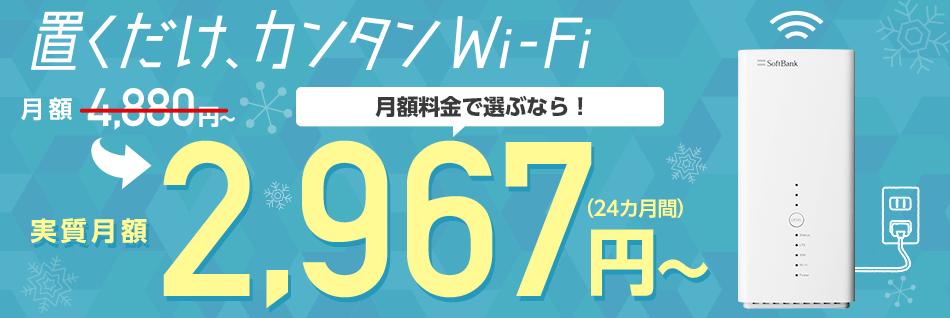 置くだけかんたんWi-Fi月額料金で選ぶなら! 実質月額2,967円〜(24カ月間)