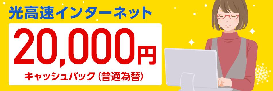 光高速インターネット20,000円キャッシュバック(普通為替)