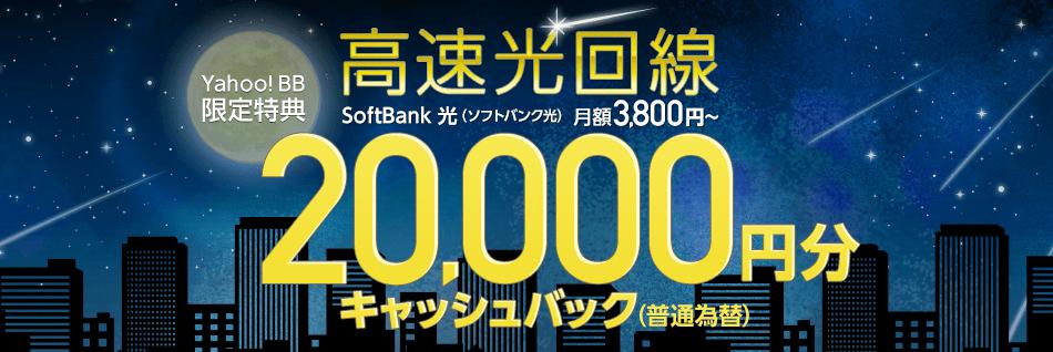 高速光回線月額3,800円〜Yahoo! BB限定特典20,000円分キャッシュバック(普通為替)