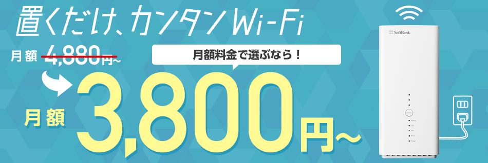 置くだけかんたんWi-Fi月額料金で選ぶなら! 月額3,800円~