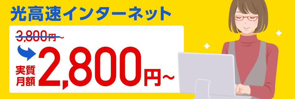 光高速インターネット実質月額2,800円~