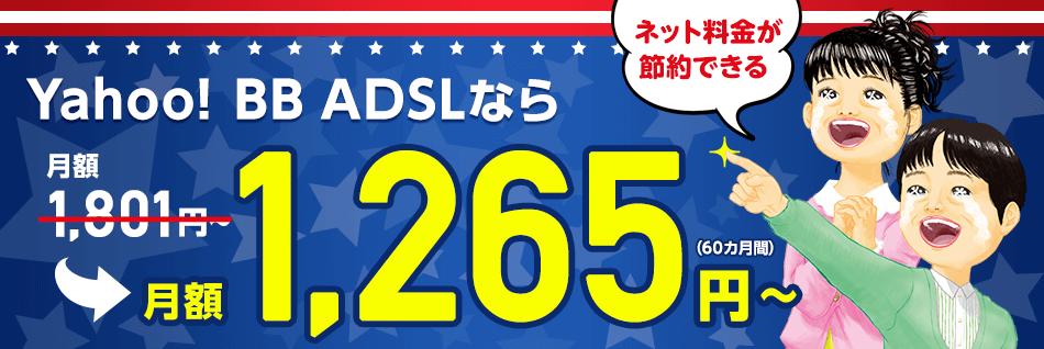 Yahoo! BB ADSLならネット料金が節約できる月額1,265円〜(60カ月間)
