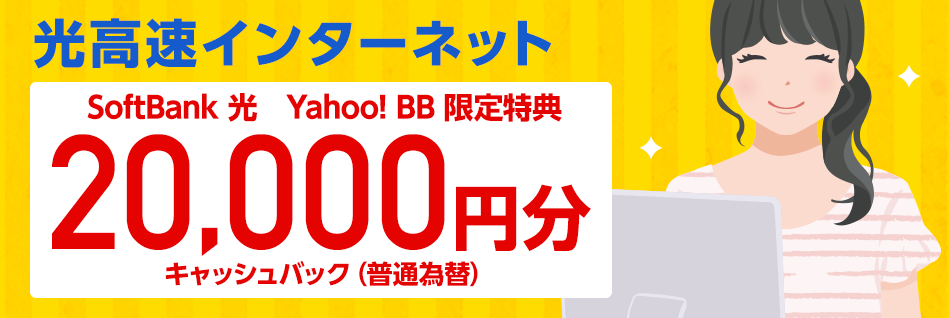 光高速インターネットSoftBank 光 Yahoo! BB限定特典20,000円分キャッシュバック(普通為替)