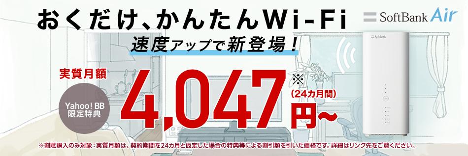 おくだけ、かんたんWi-Fi SoftBank Air 速度アップで新登場! Yahoo! BB 限定特典で実質月額4,047円※〜(24カ月間)※割賦購入のみ対象:実質月額は、契約期間を24カ月と仮定した場合の特典等による割引額を引いた価格です。詳細はリンク先をご覧ください。