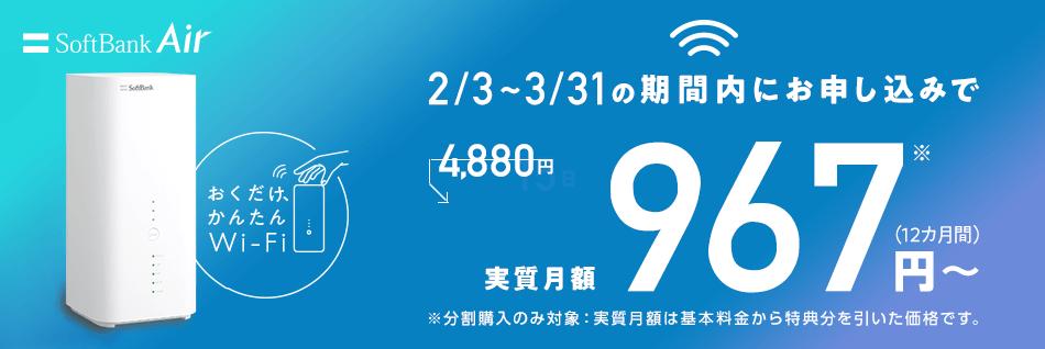 おくだけ、かんたんWi-Fi SoftBank Air