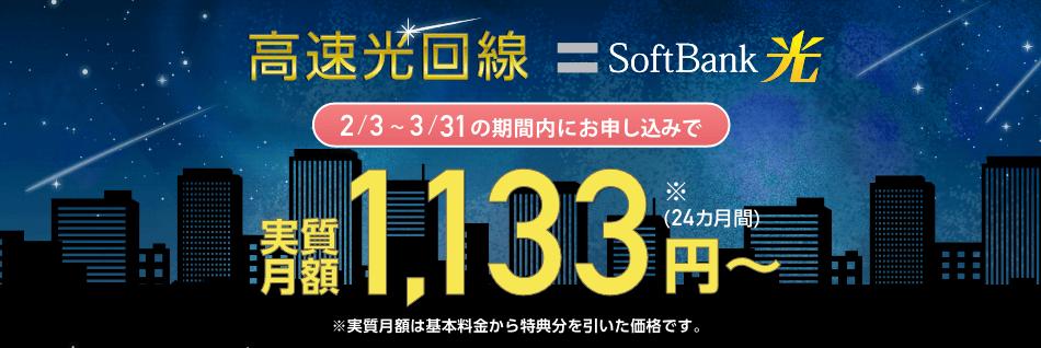 高速光回線 SoftBank光