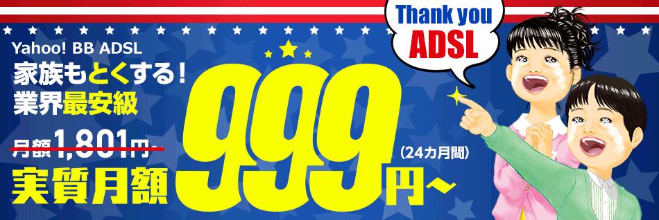 Yahoo! BB ADSL 家族もとくする! 業界最安級実質月額999円〜(24カ月間)Thank you ADSL