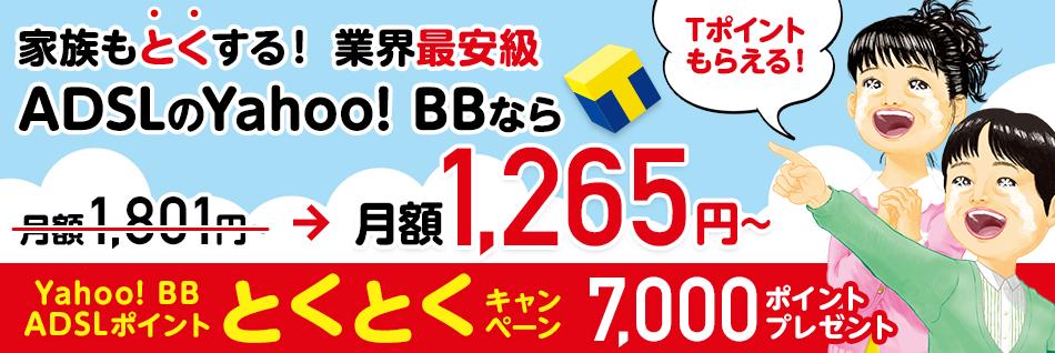 家族もとくする! 業界最安級ADSLのYahoo! BBなら月額1,801円〜今ならTポイントもらえる!Yahoo! BBADSLポイントとくとくキャンペーン7,000ポイントプレゼント